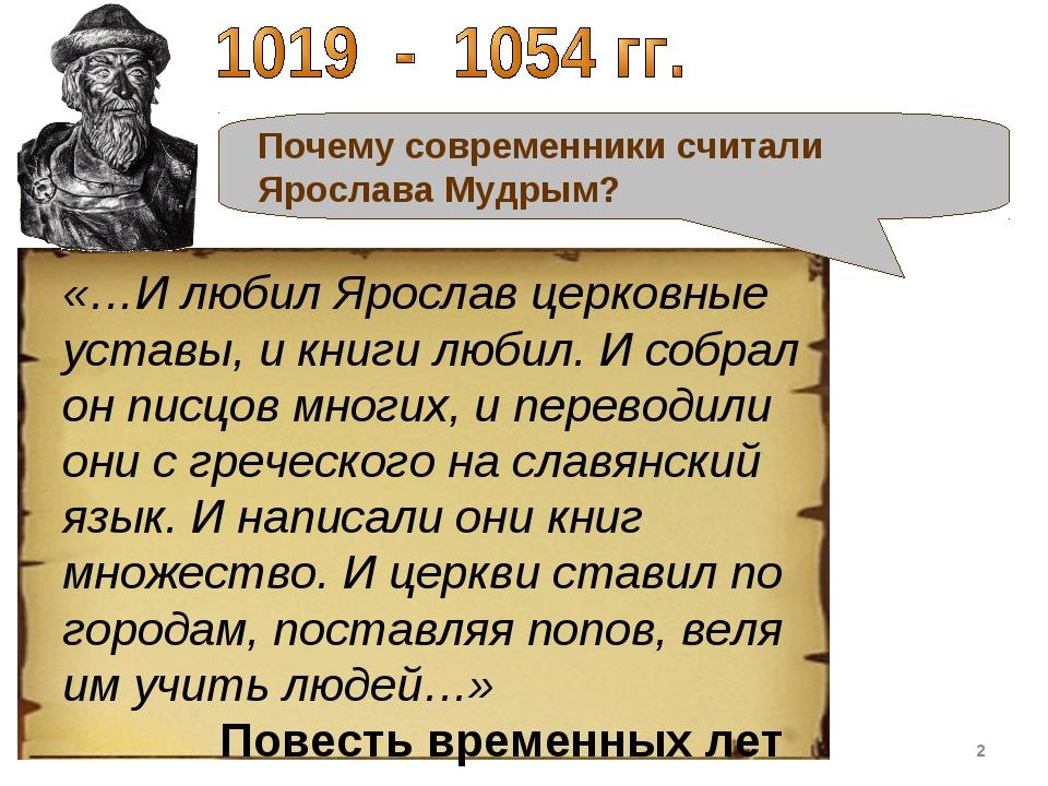 «…И любил Ярослав церковные уставы, и книги любил. И собрал он писцов многих...