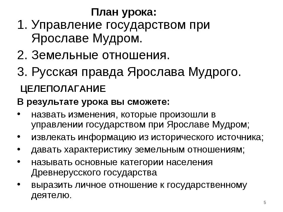 План урока: Управление государством при Ярославе Мудром. Земельные отношения....