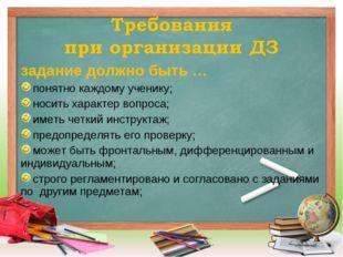 задание должно быть … понятно каждому ученику; носить характер вопроса; иметь