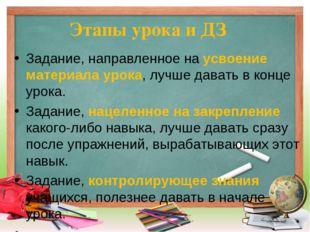 Этапы урока и ДЗ Задание, направленное на усвоение материала урока, лучше дав