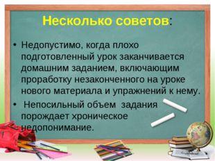 Несколько советов: Недопустимо, когда плохо подготовленный урок заканчивается