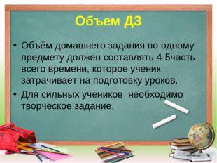 Объем ДЗ Объём домашнего задания по одному предмету должен составлять 4-5част