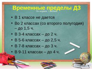 Временные пределы ДЗ В 1 классе не дается Во 2 классах (со второго полугодия)