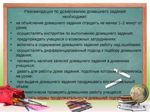 Рекомендации по дозированию домашнего задания необходимо: на объяснение домаш