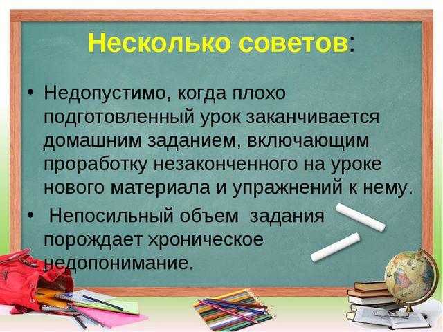 Несколько советов: Недопустимо, когда плохо подготовленный урок заканчивается...