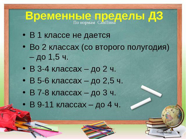 Временные пределы ДЗ В 1 классе не дается Во 2 классах (со второго полугодия)...