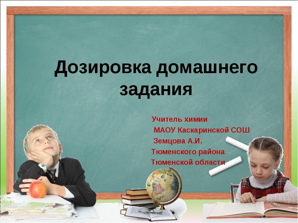 Дозировка домашнего задания Учитель химии МАОУ Каскаринской СОШ Земцова А.И....