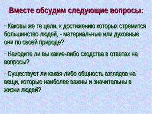 Вместе обсудим следующие вопросы: Каковы же те цели, к достижению которых стр