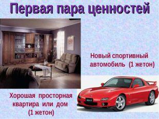 Первая пара ценностей Новый спортивный автомобиль (1 жетон) Хорошая просторна