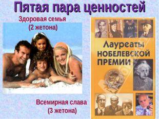 Пятая пара ценностей Всемирная слава (3 жетона) Здоровая семья (2 жетона)