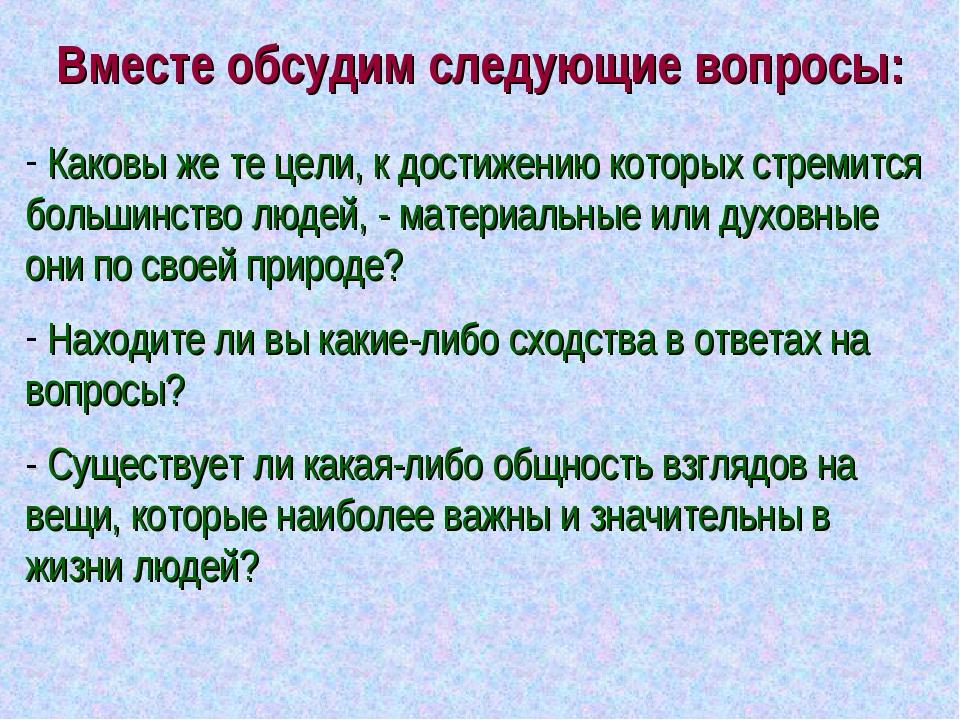 Вместе обсудим следующие вопросы: Каковы же те цели, к достижению которых стр...