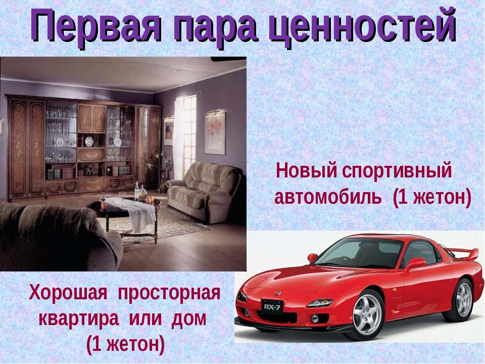 Первая пара ценностей Новый спортивный автомобиль (1 жетон) Хорошая просторна...