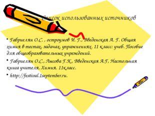 Список использованных источников Габриелян О.С. , остроумов И. Г., Введенская