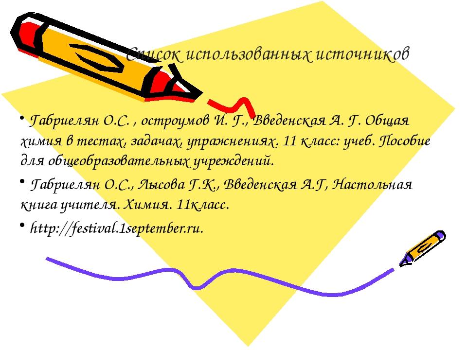 Список использованных источников Габриелян О.С. , остроумов И. Г., Введенская...