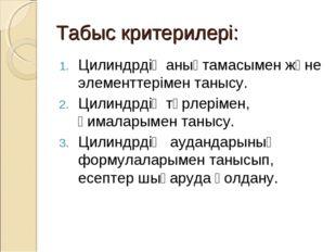 Табыс критерилері: Цилиндрдің анықтамасымен және элементтерімен танысу. Цилин