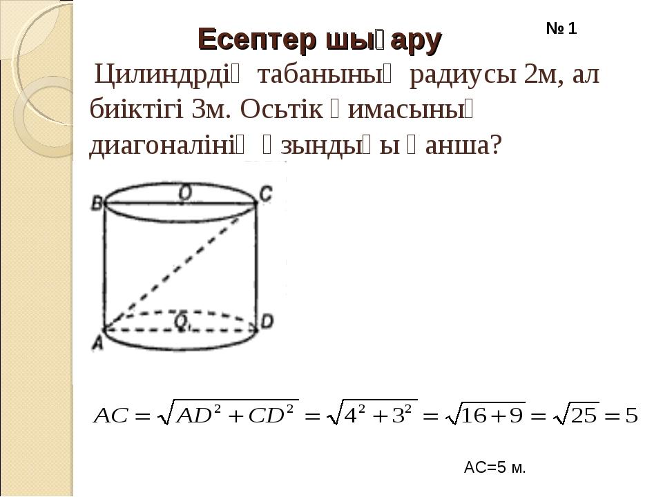 Есептер шығару Цилиндрдің табанының радиусы 2м, ал биіктігі 3м. Осьтік қимасы...