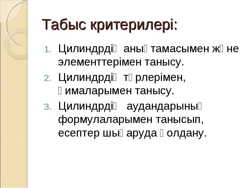 Табыс критерилері: Цилиндрдің анықтамасымен және элементтерімен танысу. Цилин...