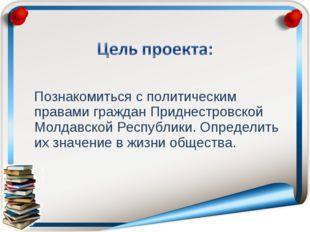 Познакомиться с политическим правами граждан Приднестровской Молдавской Респ