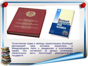 Политические права и свободы провозглашены Всеобщей Декларацией прав человека