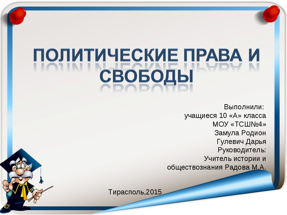 Выполнили: учащиеся 10 «А» класса МОУ «ТСШ№4» Замула Родион Гулевич Дарья Рук...