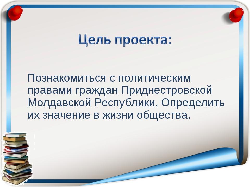 Познакомиться с политическим правами граждан Приднестровской Молдавской Респ...