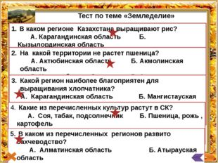 Тест по теме «Земледелие» В каком регионе Казахстана выращивают рис?  А. Кар