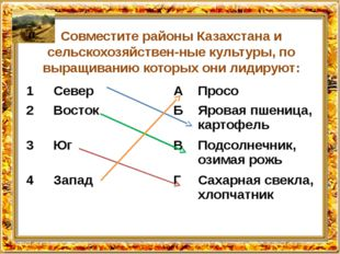 Совместите районы Казахстана и сельскохозяйственные культуры, по выращиванию