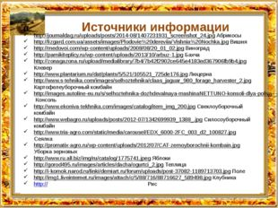Источники информации http://www.edu.severodvinsk.ru/after_school/obl_www/2013