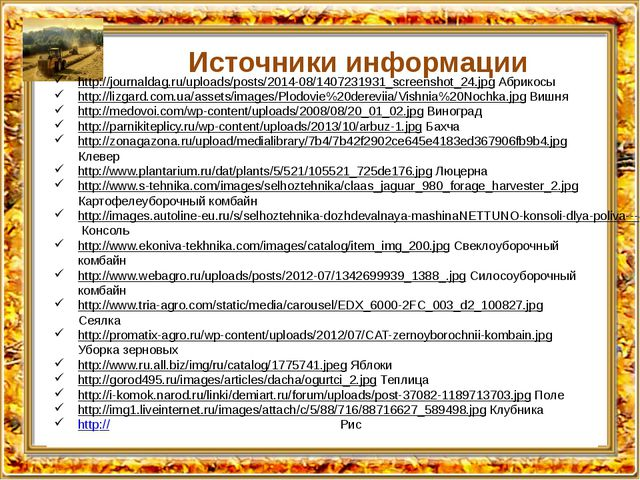 Источники информации http://www.edu.severodvinsk.ru/after_school/obl_www/2013...