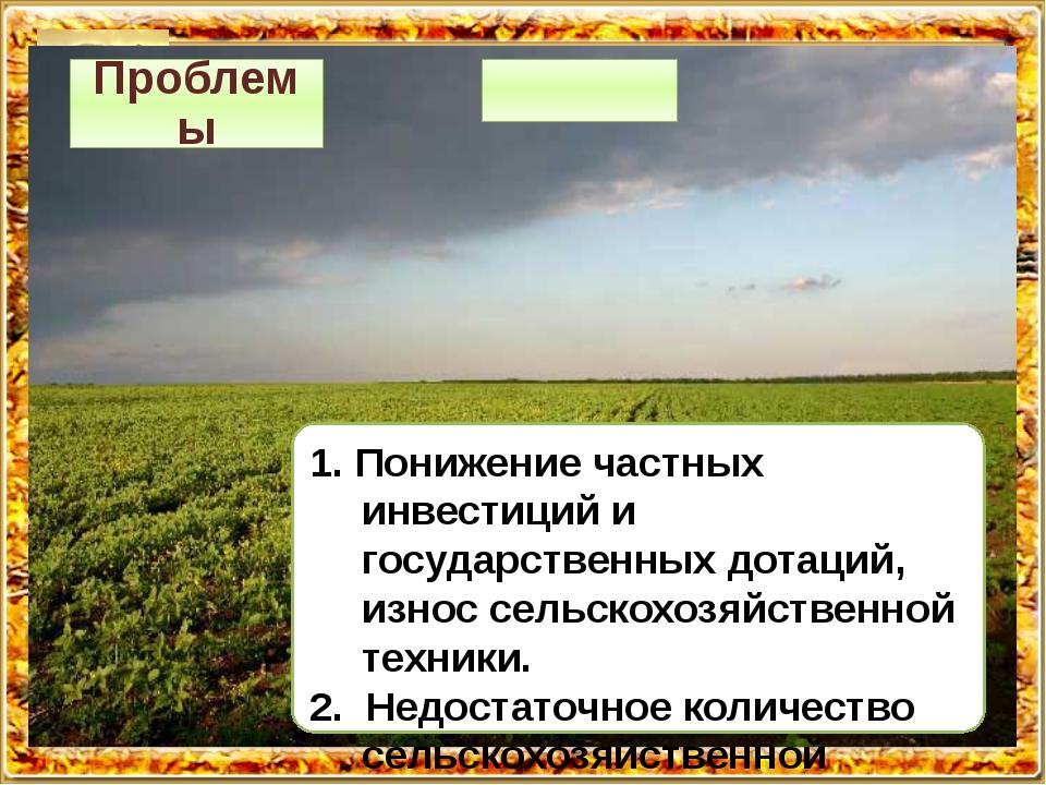 1. Понижение частных инвестиций и государственных дотаций, износ сельскохозяй...