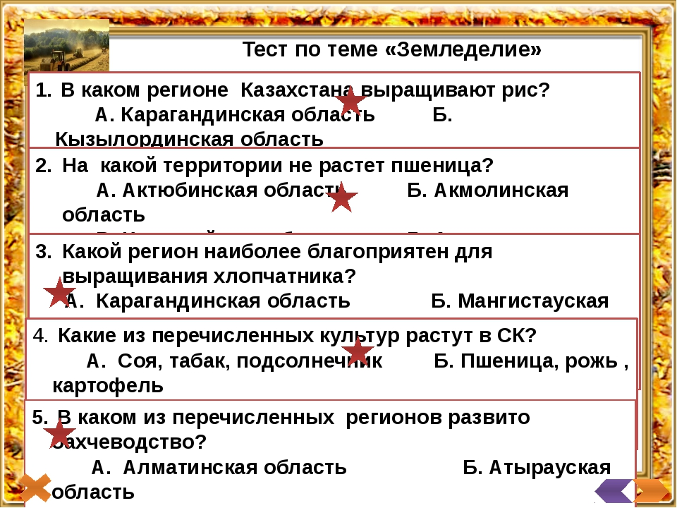 Тест по теме «Земледелие» В каком регионе Казахстана выращивают рис?  А. Кар...