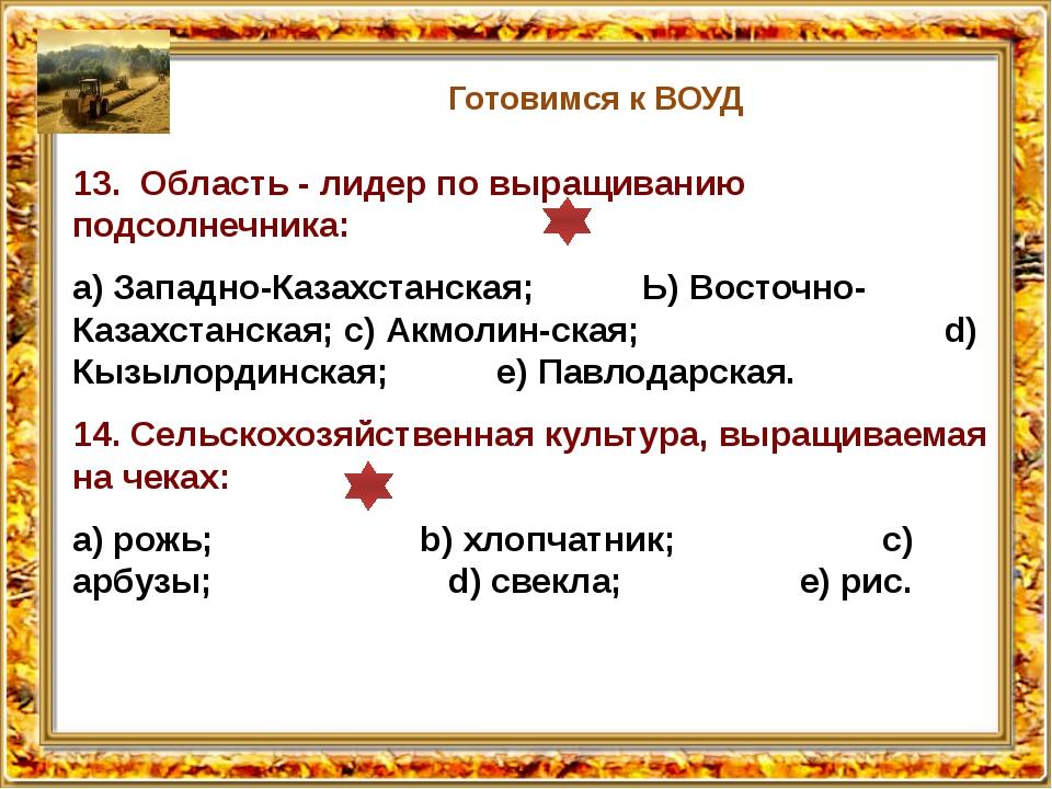 Готовимся к ВОУД 13. Область - лидер по выращиванию подсолнечника: а) Западно...