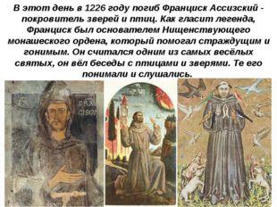 В этот день в 1226 году погиб Франциск Ассизский - покровитель зверей и птиц.