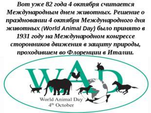 Вот уже 82 года 4 октября считается Международным днем животных. Решение о пр