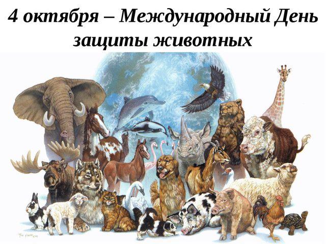 4 октября – Международный День защиты животных