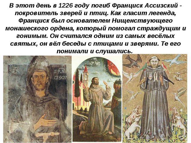 В этот день в 1226 году погиб Франциск Ассизский - покровитель зверей и птиц....