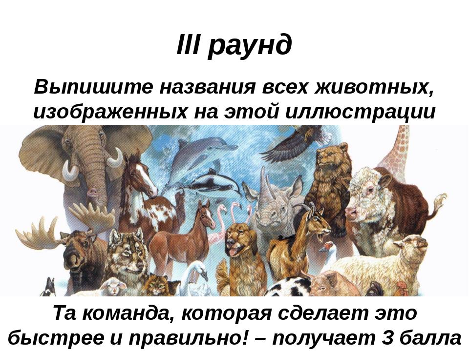 III раунд Выпишите названия всех животных, изображенных на этой иллюстрации Т...