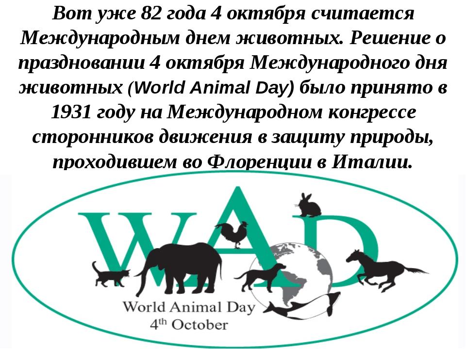 Вот уже 82 года 4 октября считается Международным днем животных. Решение о пр...