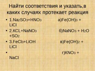 Найти соответствия и указать,в каких случаях протекает реакция 1.Na2SO3+HNO3