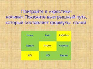 Поиграйте в «крестики-нолики».Покажите выигрышный путь, который составляет фо
