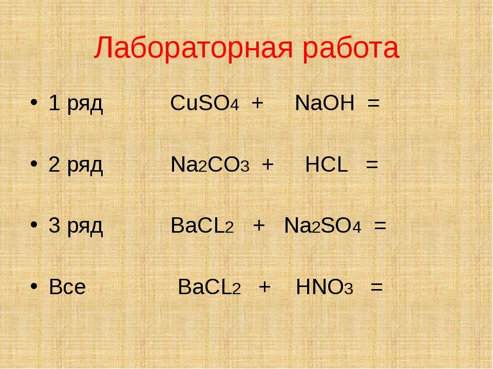 Лабораторная работа 1 ряд CuSO4 + NaOH = 2 ряд Na2CO3 + HCL = 3 ряд BaCL2 + N...