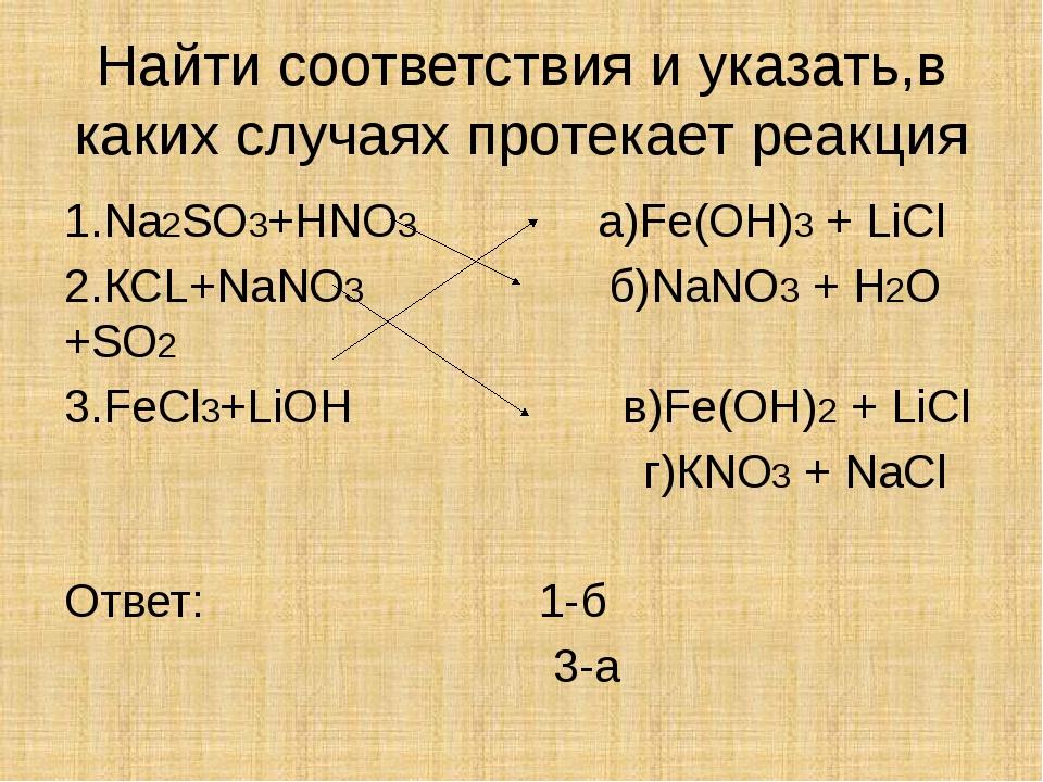 Найти соответствия и указать,в каких случаях протекает реакция 1.Na2SO3+HNO3...