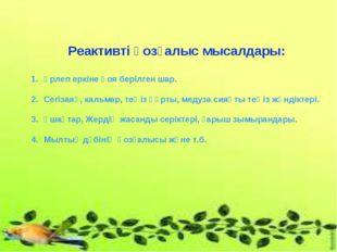 Реактивті қозғалыс мысалдары: Үрлеп еркіне қоя берілген шар. Сегізаяқ, кальма