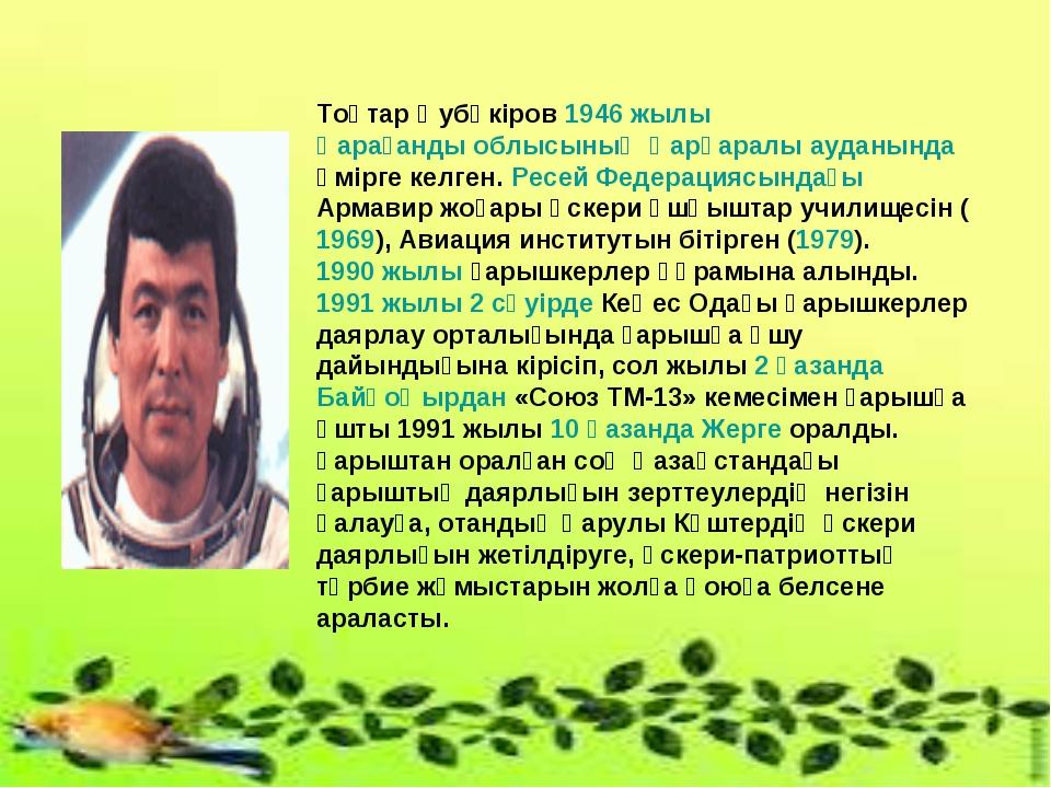 Тоқтар Әубәкіров 1946 жылы Қарағанды облысының Қарқаралы ауданында өмірге кел...