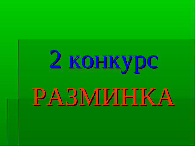 2 конкурс РАЗМИНКА