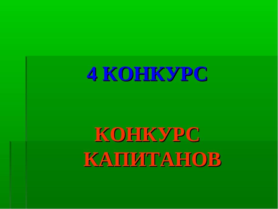 4 КОНКУРС КОНКУРС КАПИТАНОВ