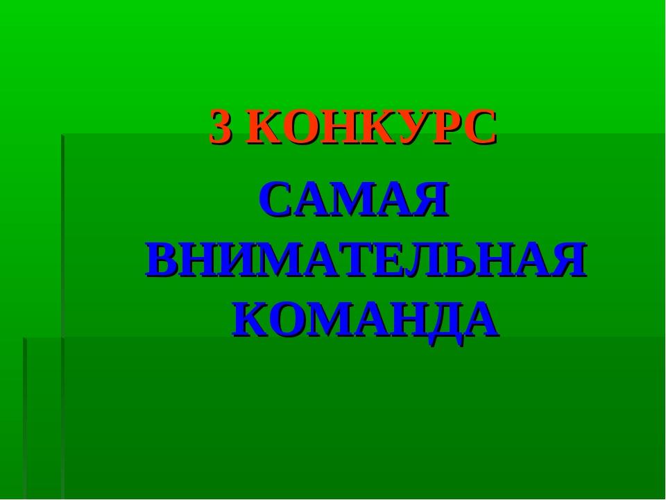 3 КОНКУРС САМАЯ ВНИМАТЕЛЬНАЯ КОМАНДА