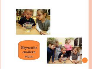 Изучение свойств воды