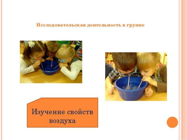 Исследовательская деятельность в группе Изучение свойств воздуха