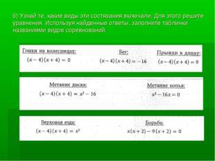 б) Узнай те, какие виды эти состязания включали. Для этого решите уравнения.